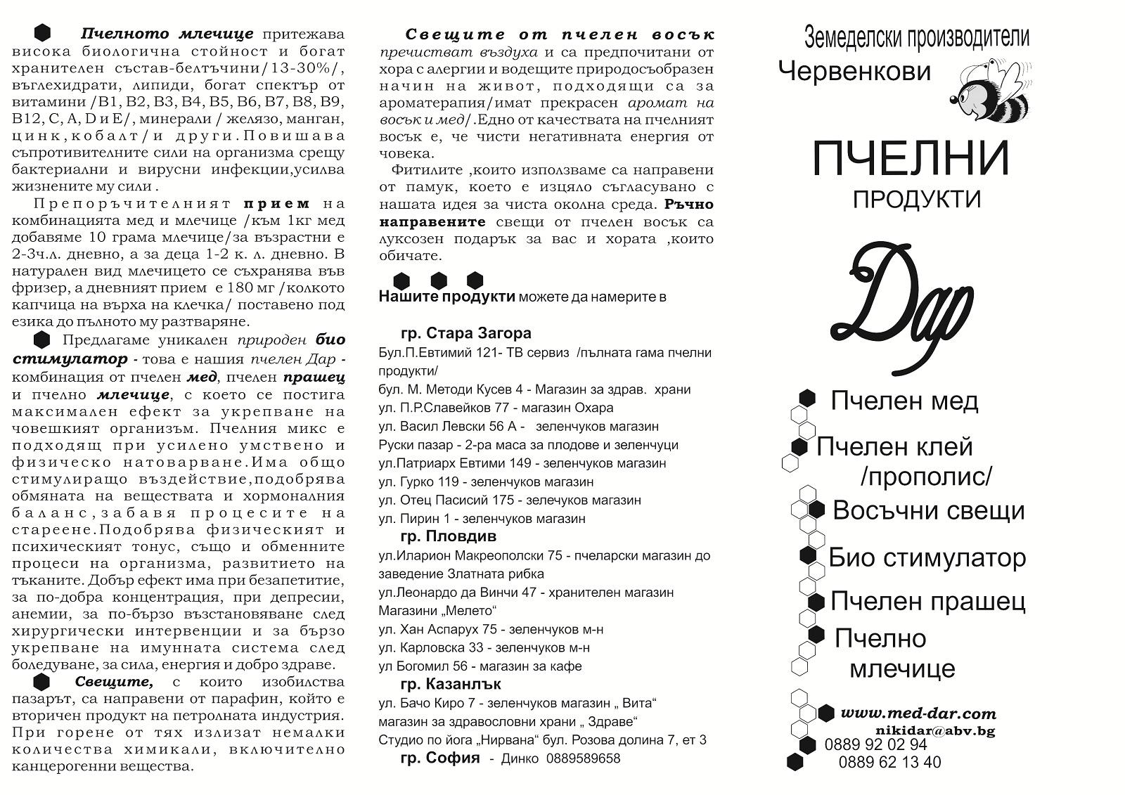 Брошура МЕД  1