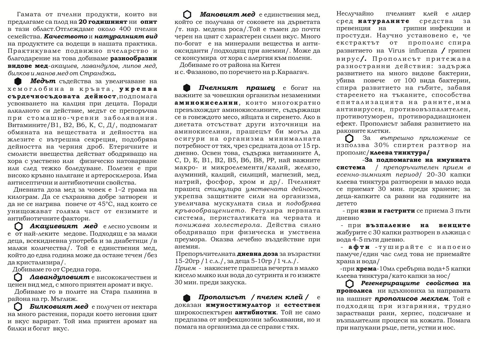 Брошура МЕД 2
